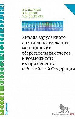 Владимир Назаров - Анализ зарубежного опыта использования медицинских сберегательных счетов и возможности их применения в Российской Федерации