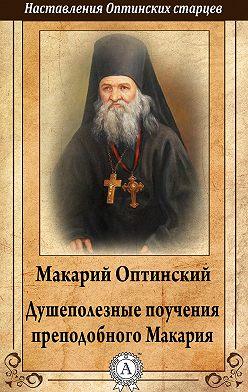 Макарий Оптинский - Душеполезные поучения преподобного Макария Оптинского