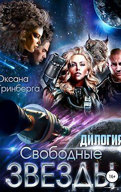 Оксана Гринберга - Свободные Звезды. Дилогия