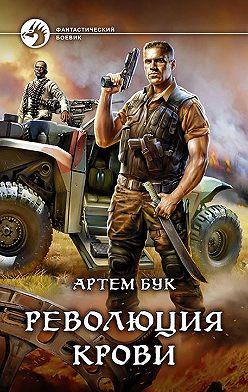 Артем Бук - Революция крови