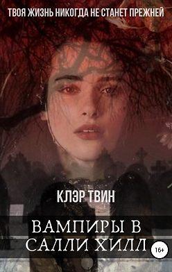 Клэр Твин - Вампиры в Салли Хилл