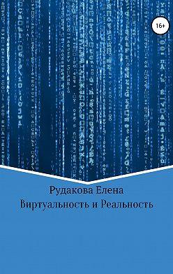 Елена Рудакова - Виртуальность и реальность