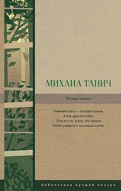 Михаил Танич - Погода в доме