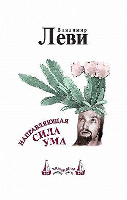 Владимир Леви - Направляющая сила ума