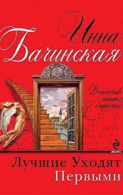 Инна Бачинская - Лучшие уходят первыми