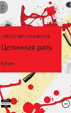 Александр Никифоров - Целинная рать. Кубань