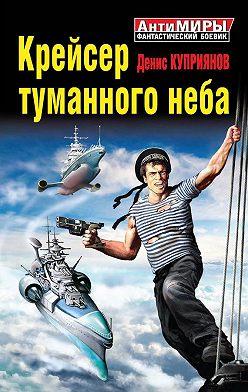 Денис Куприянов - Крейсер туманного неба