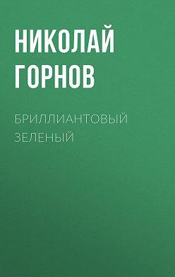 Николай Горнов - Бриллиантовый зеленый