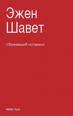 Эжен Шаветт - Сбежавший нотариус