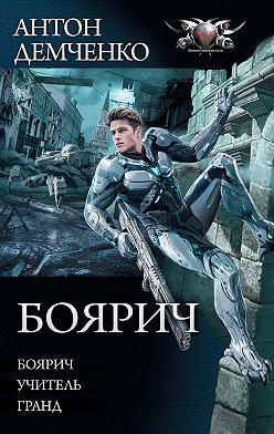 Антон Демченко - Боярич: Боярич. Учитель. Гранд