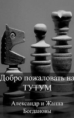 Александр и Жанна Богдановы - Добро пожаловать на Тутум