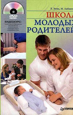 Елена Зуева - Школа молодых родителей