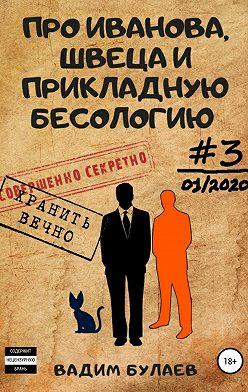 Вадим Булаев - Про Иванова, Швеца и прикладную бесологию #3