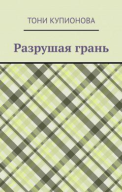Тони Купионова - Разрушая грань