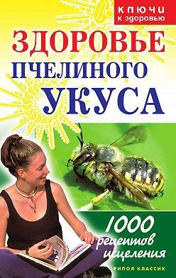 Галина Гальперина - Здоровье пчелиного укуса