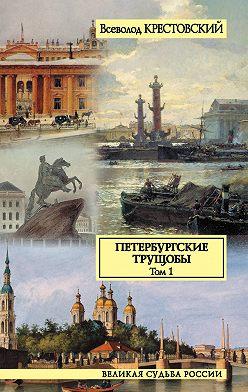 Всеволод Крестовский - Петербургские трущобы. Том 1