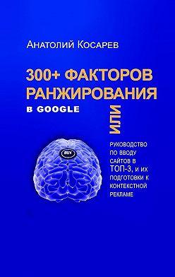 Анатолий Косарев - 300+ факторов ранжирования вGoogle