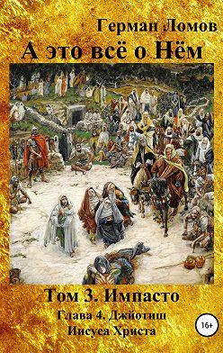 Герман Ломов - А это всё о Нём. Том 3. Импасто. Глава 4. Джйотиш Иисуса Христа