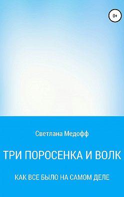 Светлана Медофф - Три поросенка и Волк