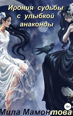 Мила Мамонтова - Ирония судьбы с улыбкой анаконды