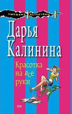 Дарья Калинина - Красотка на все руки