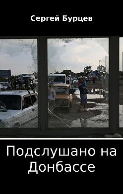 Сергей Бурцев - Подслушано на Донбассе