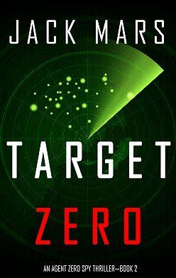 Джек Марс - Target Zero