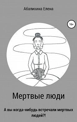 Елена Абалихина - Мертвые люди