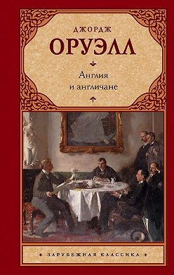 Джордж Оруэлл - Англия и англичане (сборник)