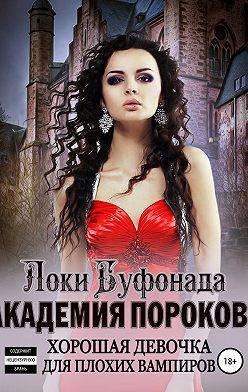 Локи Буфонада - Академия пороков. Хорошая девочка для плохих вампиров