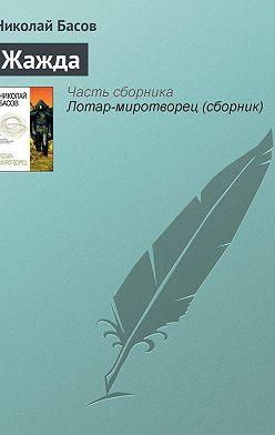 Николай Басов - Жажда