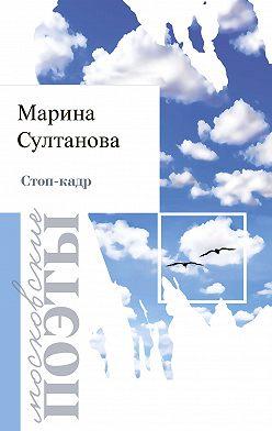 Марина Султанова - Стоп-кадр