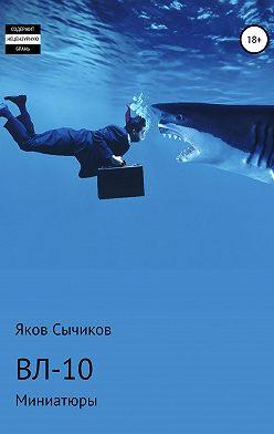 Яков Сычиков - ВЛ-10