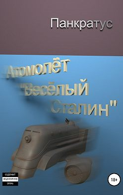Панкратус - Атомолёт «Весёлый Сталин»