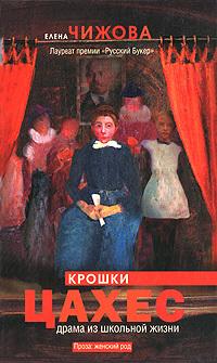 Елена Чижова - Крошки Цахес