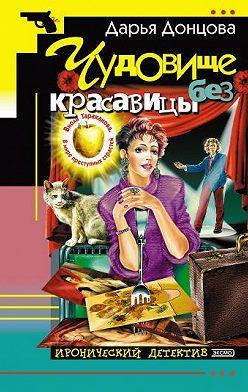 Дарья Донцова - Чудовище без красавицы