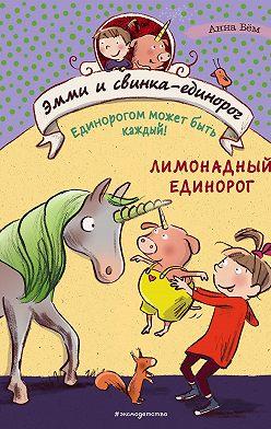 Анна Бём - Лимонадный единорог