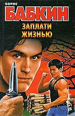 Борис Бабкин - Заплати жизнью