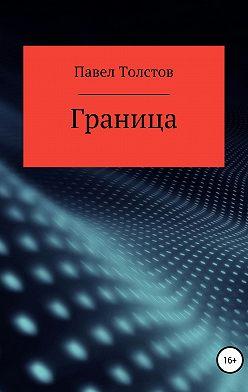 Павел Толстов - Граница