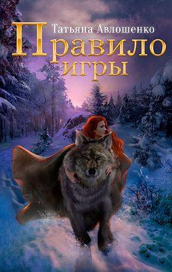Татьяна Авлошенко - Правилоигры