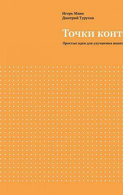 Игорь Манн - Точки контакта