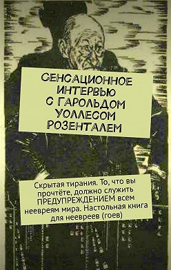 Дмитрий Литвин - Сенсационное интервью сГарольдом Уоллесом Розенталем