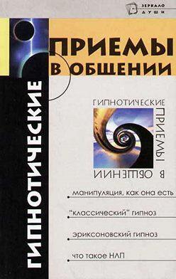 Михаил Бубличенко - Гипнотические приемы в общении