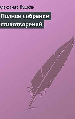 Aleksander Pushkin - Полное собрание стихотворений