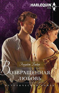 Элизабет Бикон - Возвращенная любовь