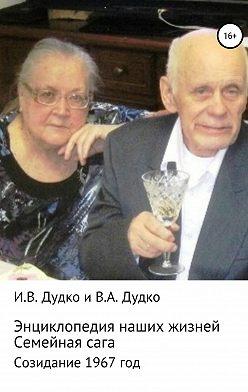 Ираида Дудко - Энциклопедия наших жизней. Семейная сага. Созидание. 1967 год