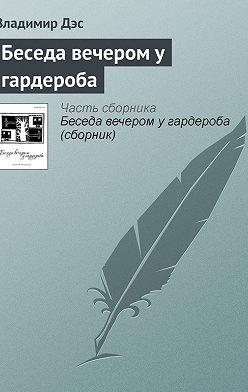 Владимир Дэс - Беседа вечером у гардероба
