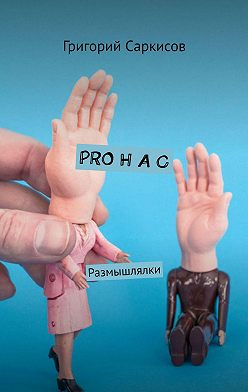 Григорий Саркисов - PRO Н АС. Размышлялки