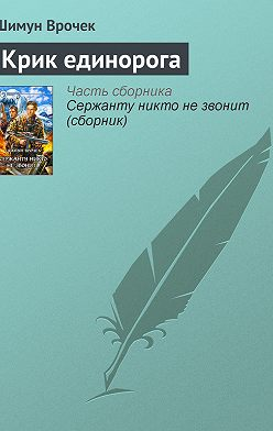 Шимун Врочек - Крик единорога