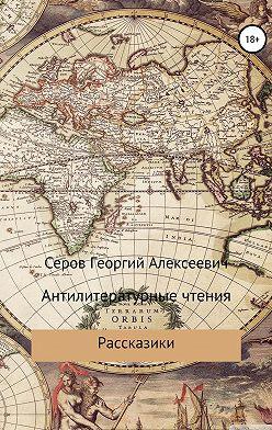 Георгий Серов - Антилитературные чтения